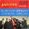 聴き比べ  ジェファーソン・エアプレイン (Jefferson Airplane)の『あなただけを(Somebody To Love)』