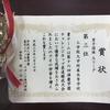 【柔道部】夏期大会報告