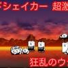 【プレイ動画】ヘッドシェイカー 超激ムズ 狂乱のウシ降臨