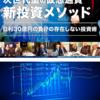 【スクープ!】元ゴールドマンサックス副社長が最も簡単な儲け方を暴露