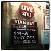 曽我部恵一 presents「shimokitazawa concert」番外編@下北沢440