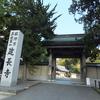 美しき地名 第5弾ー補足 「鎌倉五山」