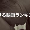 【2017】感動!絶対泣けるおすすめ映画(洋画、邦画、アニメ)ランキング20
