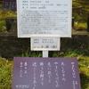 万葉歌碑を訪ねて(その1077)―奈良市春日野町 春日大社神苑萬葉植物園(37)―万葉集 巻四 六六九
