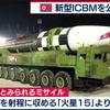 金正恩の決断。超大型・大陸間弾道ミサイル。