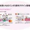 「マイルを貯める」ポイント超アップ!!楽天カード発行のみで9100円!!さらに新規入会キャンペーンで5000円分のポイントもらえます!