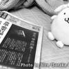リンゴ日報の廃刊を憂う産経新聞について