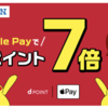 Apple Watchでポイントカードが使える!dポイントをApple Payで貯める方法と気をつける点