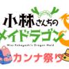 """""""小林さんちのメイドラゴンS"""" 10話 カンナ祭り ネタバレ"""