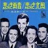 悲しき雨音(カスケーズ)  1962年