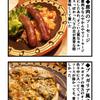 日場4コマ~谷川八百八十七の⑳~ブルガリアンバックブリーカー編~