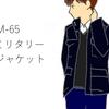 【お知らせ】「M-65ミリタリージャケット」について、内容を追加、構成し直しました