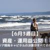 32歳 高卒 会社員 1年で資産1000万円を目指す!(21年6月3週目)