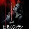 映画「沈黙のジェラシー」(原題:HUSH,1998)を見る(Netflix)。