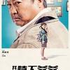 20年ぶりのサモ・ハン監督映画「我的特工爺爺(おじいちゃんはデブゴン)」