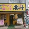 ラーメン北斗 吹田本店(大阪府吹田市)