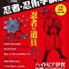 忍者・忍術学講座「隠し武具の世界」を受講!
