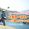 【原チャリで行く3】大阪発・浜松・箱根旅~3機のマシンが駆ける~