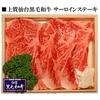 仙台黒毛和牛サーロインステーキ 200g?220g×2枚