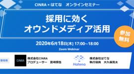 【CINRA×はてな】採用担当者向けオウンドメディアセミナーを開催します(2020年6月18日)
