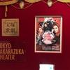 【宝塚】東京宝塚劇場「I AM FROM AUSTRIA」