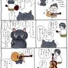 猫先生「ギターその2」