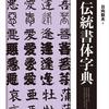 伝統書体字典が新装版としてリニューアル