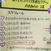 原宿駅前パーティーズNEXT3度目の外イベ(中野Zero小ホール)