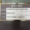 秋田町村会での講演、無事に終了!