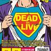 初めての野外イベント|DEAD OR LIVE|千葉中央公園
