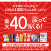 PayPay、9月は花王商品購入で40%還元キャンペーン