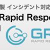 インシデント対応ツール『GRR Rapid Response』【構築編】