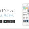 Smrt News(スマートニュース)に記事が掲載された!その威力・どこに掲載されたかについて!