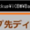 iCBM3 の設定ファイルバックアップ