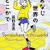 藤野恵美『おなじ世界のどこかで』巻末解説を担当させていただきました