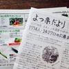 出店者情報 よつ葉生協(小山市)