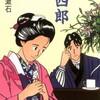 『三四郎』 夏目漱石