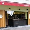 担担麺 ぺんぺん@虎ノ門 2019年5月9日(木)