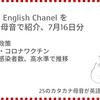 高橋ダン English Chanel をカタカナ母音で紹介 (7月16日分)