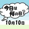 10月10日は1年のなかで日本の記念日が一番多い日