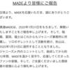 【解散】ジャニーズjr. MADEが12年の歴史に幕 秋山大河はジャニーズ事務所を退所