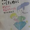 野々村友紀子さんの「強く生きていくために あなたに伝えたいこと 」を読んでみた 前編  (加筆しました)