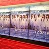 アイドルネッサンス「Funny Bunny」リリースイベント12/22 @渋谷CUTUP STUDIO
