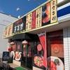 小諸の台湾料理名店