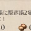 艦これ 任務「海防艦、演習始め!」