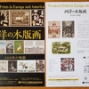 町田国際版画美術館『西洋の木版画 500年の物語』展 鑑賞記録