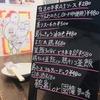 羽村居酒屋 炭火屋 串RYU 本日も16時から元気に営業中!