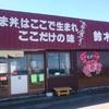 楽しめるのか?!北海道ツーリング その33〜さんま丼〜(8月7日)
