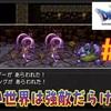 【Switch版ドラゴンクエストⅢ攻略その18】ドラクエ1,2攻略の時と同じようにレベル最大まで上げます!大変そうだけど(^^;