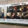 フェルメール展に行って来ました(^^)